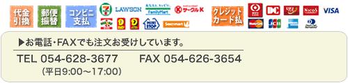 お電話・FAXでも注文お受けしております。